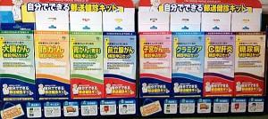 2013.11.25郵送検診キット